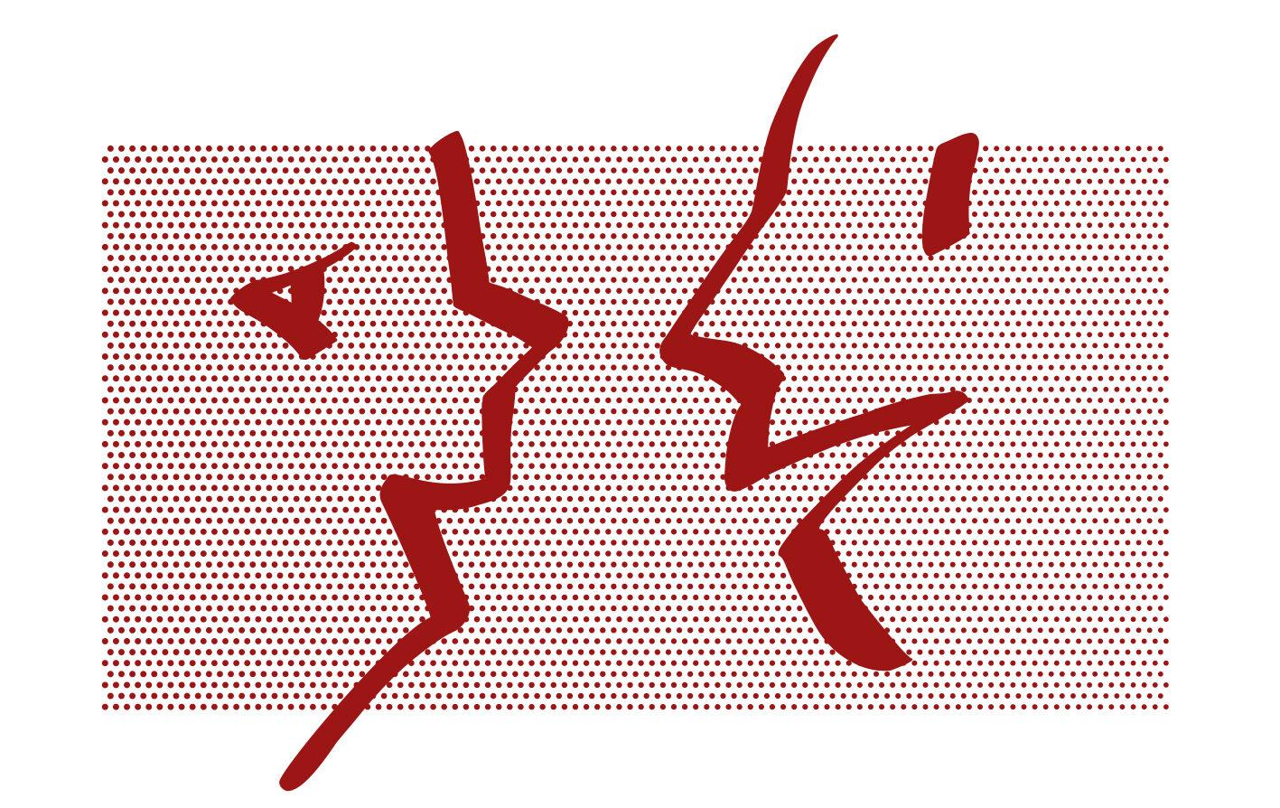 Sozialpädagogische Wohngruppen gemeinnützige GmbH